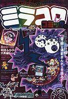 ミラコロコミック Ver.2 2020年 02 月号