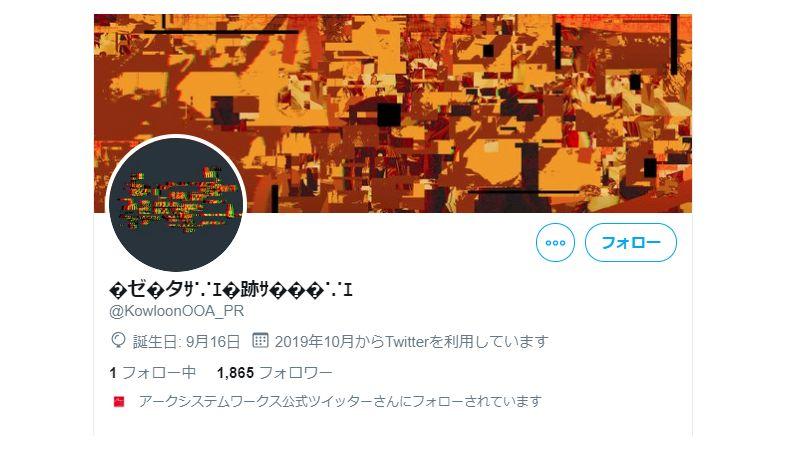 『九龍妖魔學園紀』