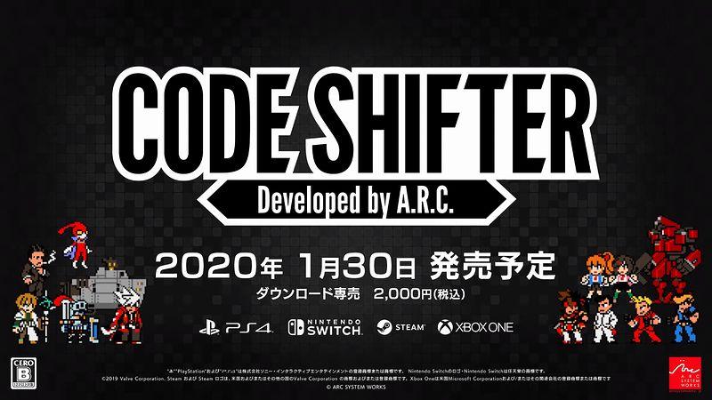 『コードシフター(CODE SHIFTER)』