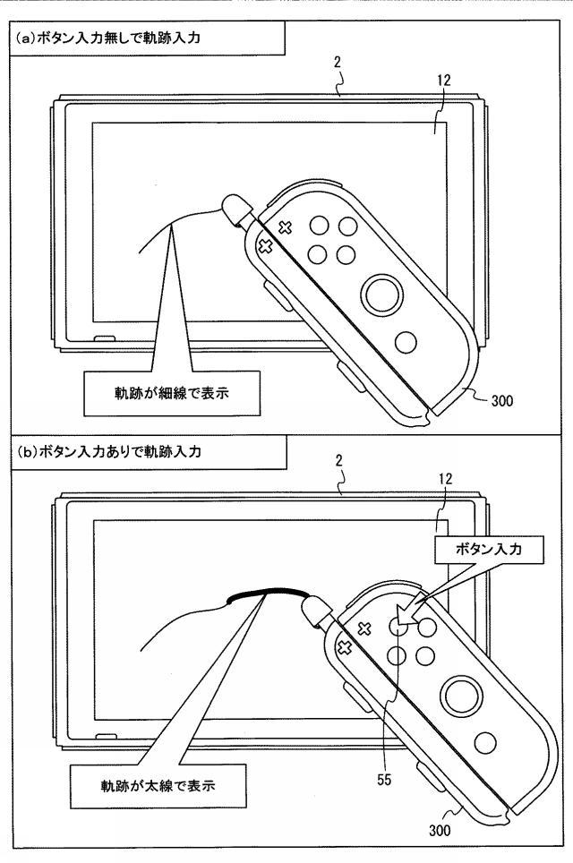 ペン機能付きストラップ・特許