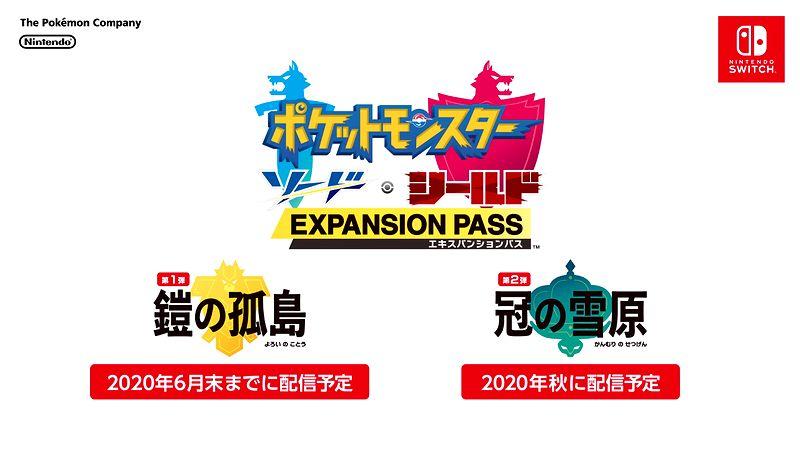 『ポケモン剣盾・エキスパンションパス』