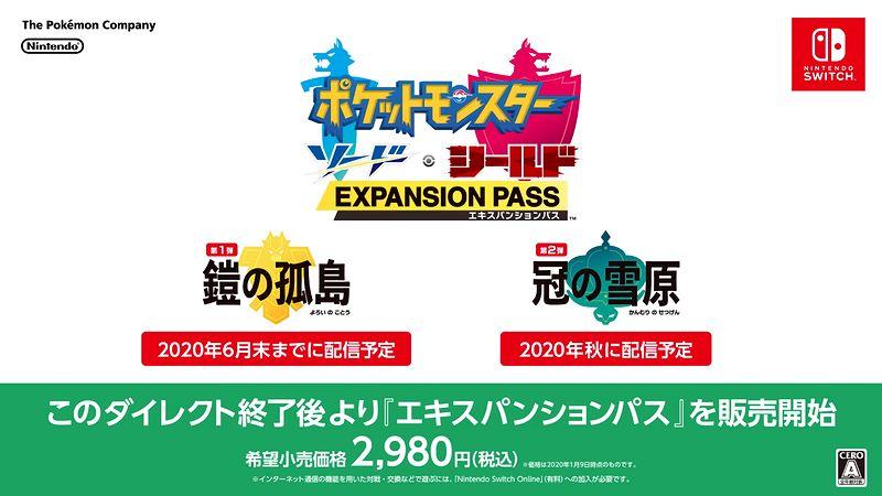 『ポケモン剣盾・エキスパンションパス』値段