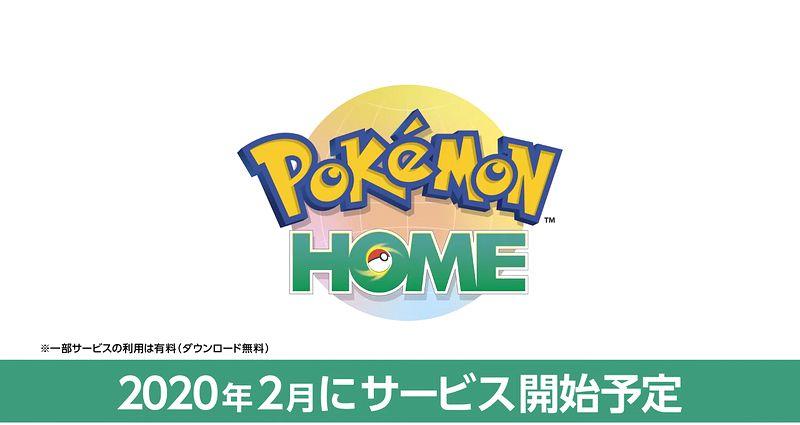 『ポケモンホーム』サービス開始時期