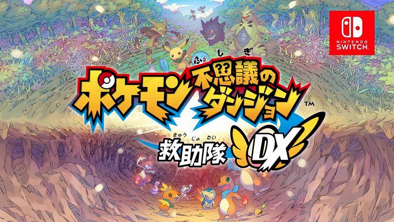 GBC『ポケモン不思議のダンジョン 救助隊DX』