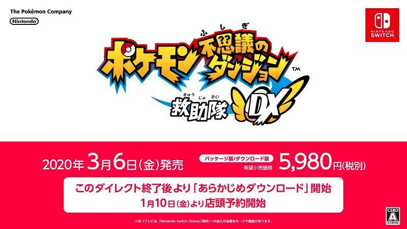 GBC『ポケモン不思議のダンジョン 救助隊DX』3月6日発売