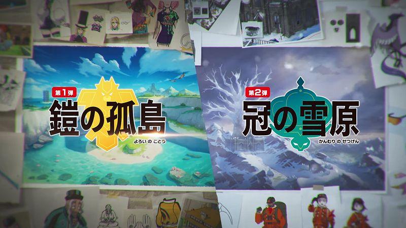 GBC『ポケモン剣盾』鎧の孤島・冠の雪原