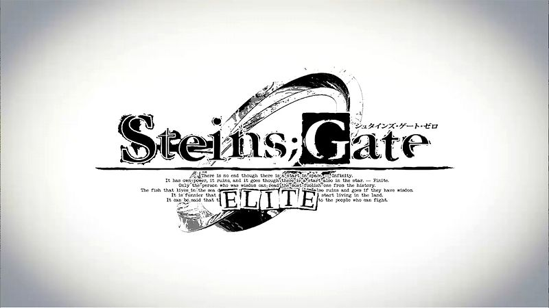 『STEINS;GATE 0 ELITE』