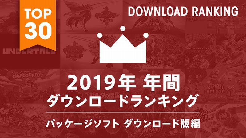 2019年 年間ダウンロードランキング トップ30