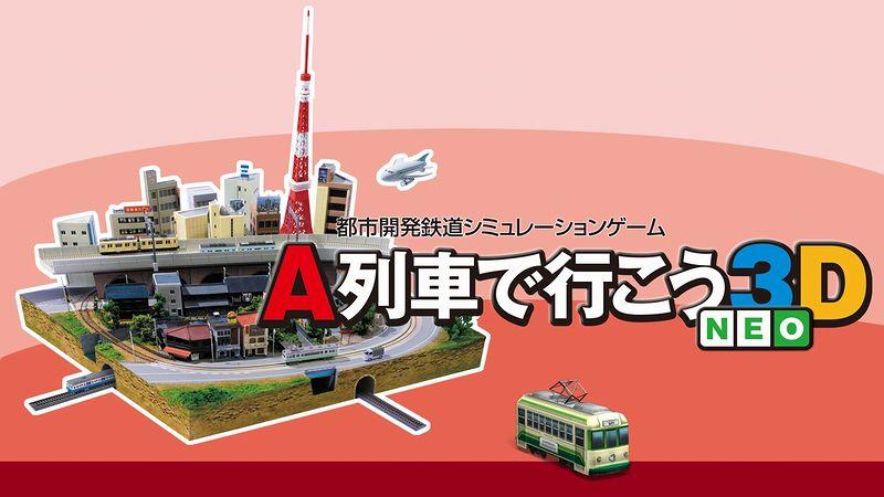 『A列車で行こう3D NEO』