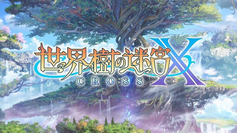 『世界樹の迷宮X』