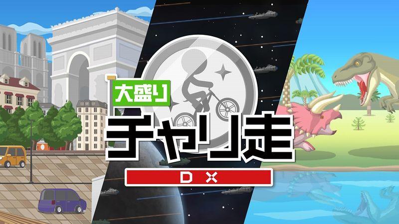 『大盛りチャリ走DX』