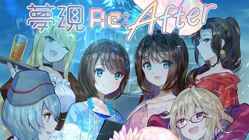 『夢現Re:After』