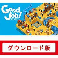Good Job!(オンラインコード版)