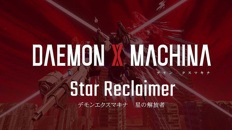 『デモンエクスマキナ Star Reclaimer(星の解放者)』