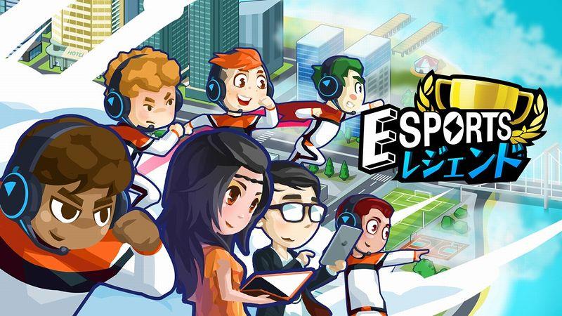 『eSports レジェンド』