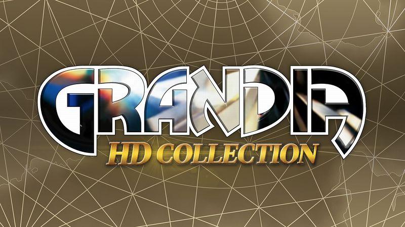 『グランディア HDコレクション』