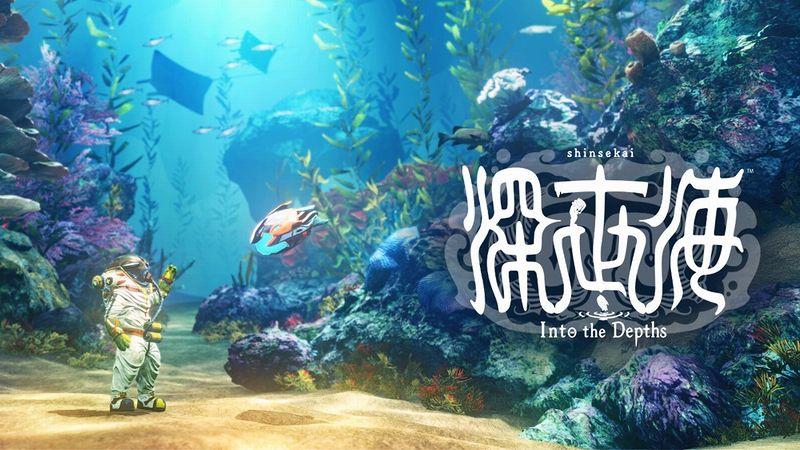 『深世海 Into the Depths』