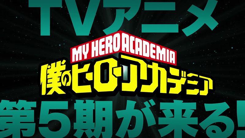 『僕のヒーローアカデミア』アニメ5期発表