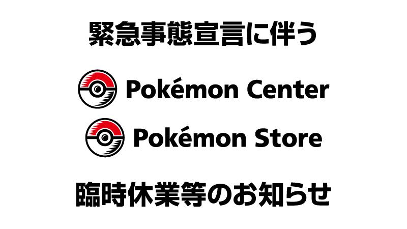 ポケモンセンター・緊急事態宣言