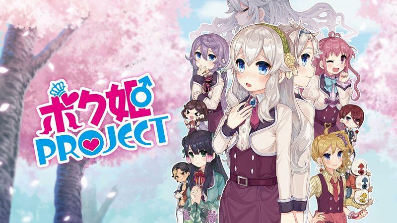 『ボク姫プロジェクト』