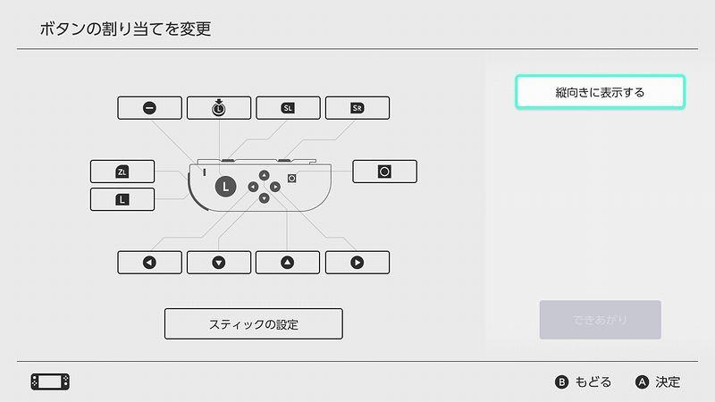 Switch・キーコンフィグ