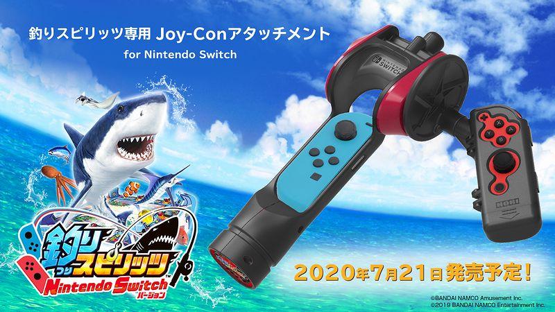 『釣りスピリッツ Nintendo Switchバージョン』専用アタッチメント