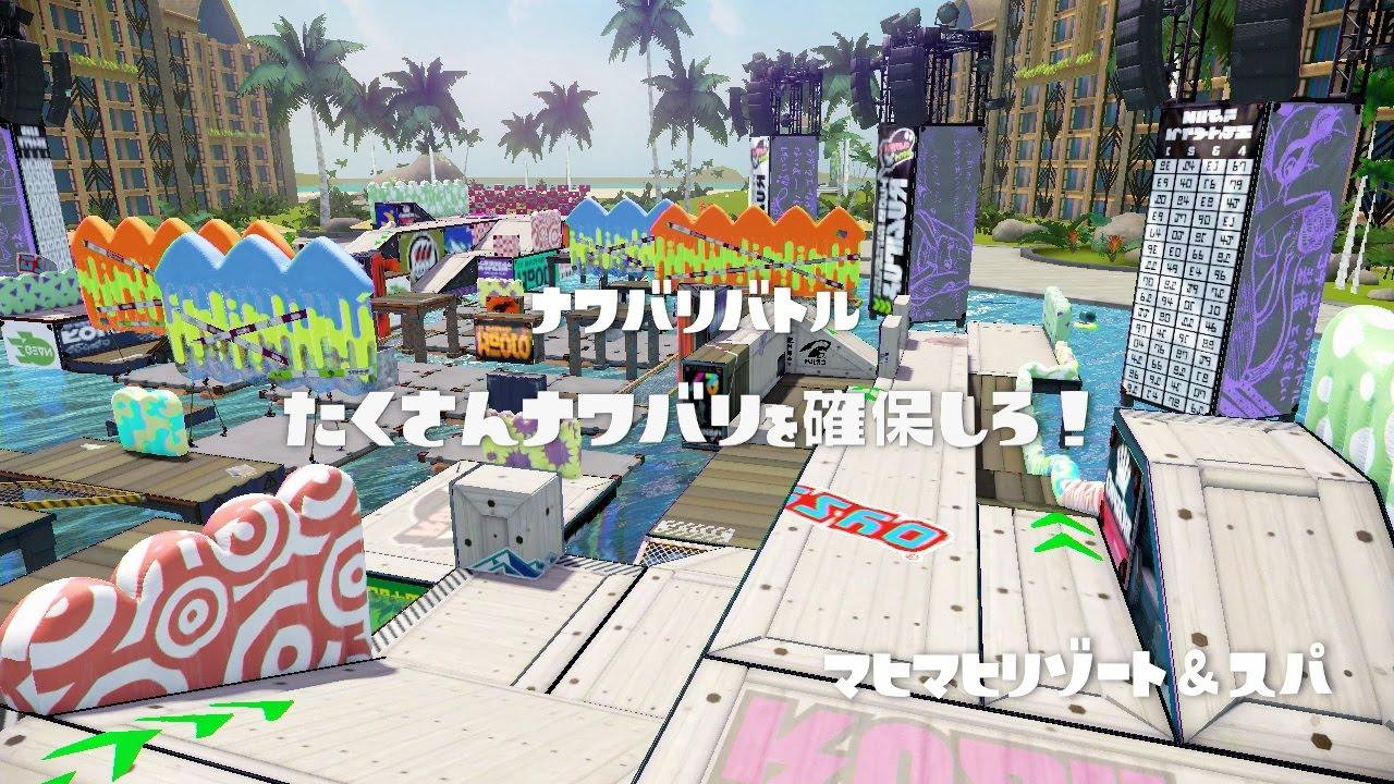 Wii U『スプラトゥーン』マヒマヒリゾート&スパ