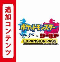 ポケットモンスター ソード・シールド エキスパンションパス(オンラインコード版)