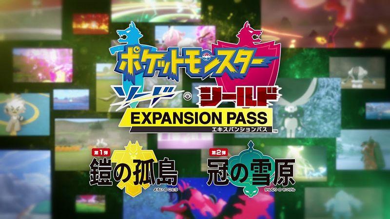 『ポケットモンスター ソード・シールド エキスパンションパス』プロモーション映像