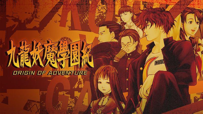 『九龍妖魔學園紀 ORIGIN OF ADVENTURE』