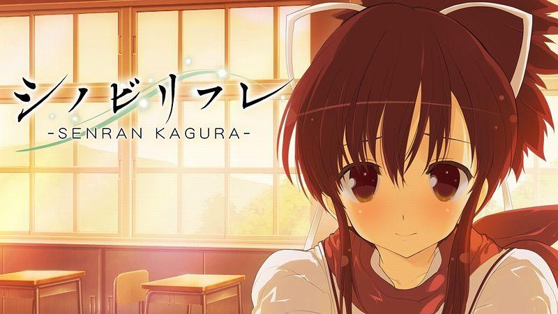 『シノビリフレ -SENRAN KAGURA-』
