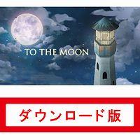To the Moon(オンラインコード版)