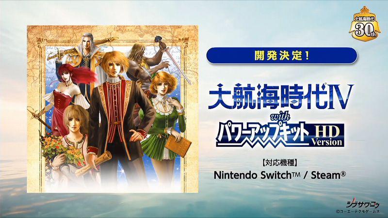 『大航海時代IV with パワーアップキットHD version』