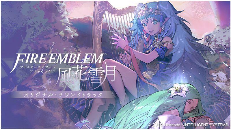 『ファイアーエムブレム 風花雪月 オリジナル・サウンドトラック』