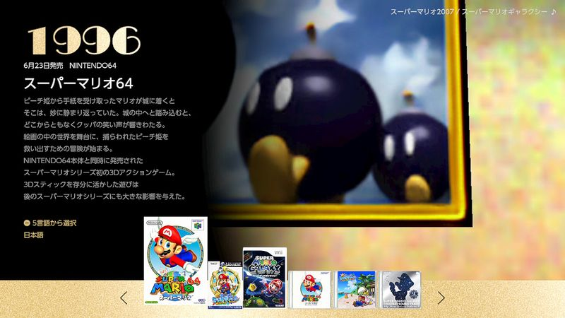 3Dコレクション・マリオ64