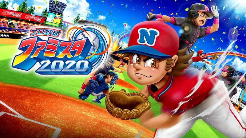 『プロ野球 ファミスタ2020』
