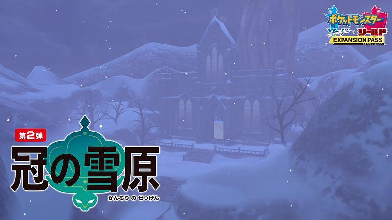 『ポケモン剣盾』冠の雪原