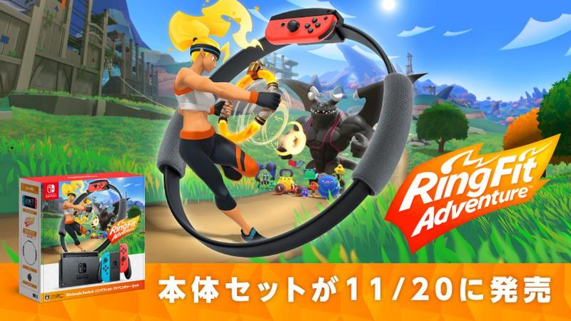 『Nintendo Switch リングフィットアドベンチャー セット』