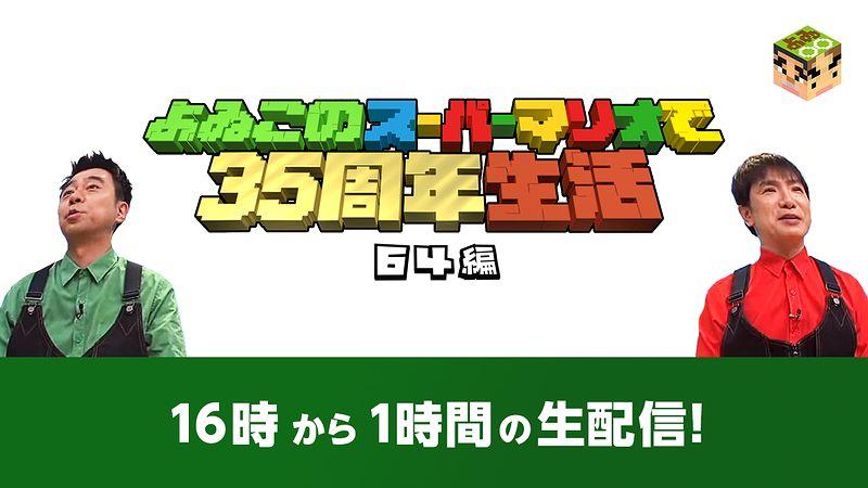 『よゐこのスーパーマリオで35周年生活 64編』