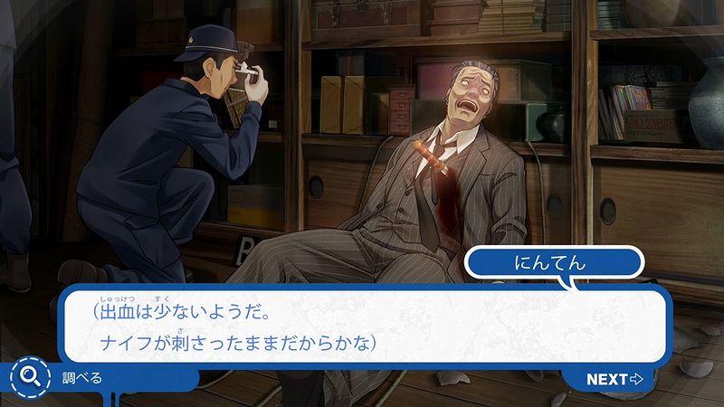 『ファミコン探偵クラブ』