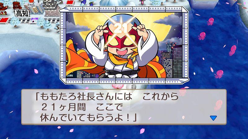 『桃太郎電鉄 ~昭和 平成 令和も定番!~』二十一休さん