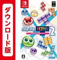 ぷよぷよテトリス2(オンラインコード版)