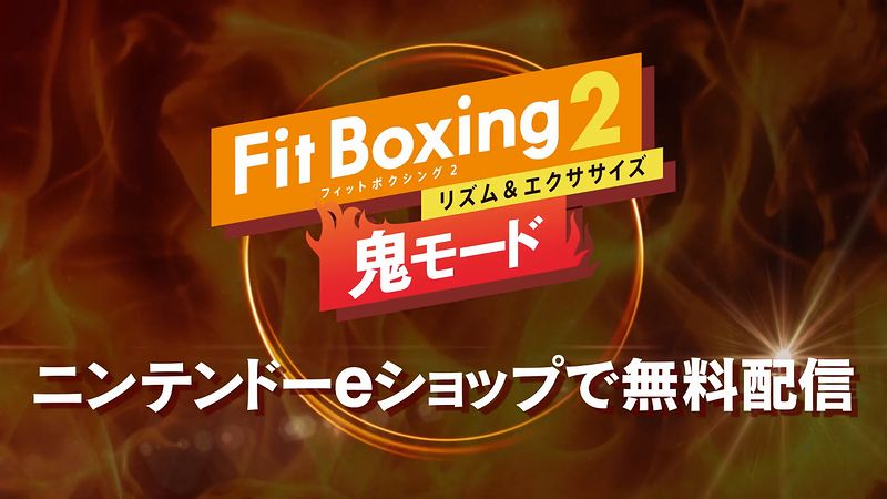 『Fit Boxing2』鬼モード