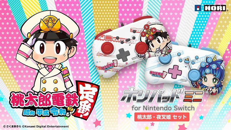 『ホリパッド ミニ for Nintendo Switch 桃太郎・夜叉姫 セット』