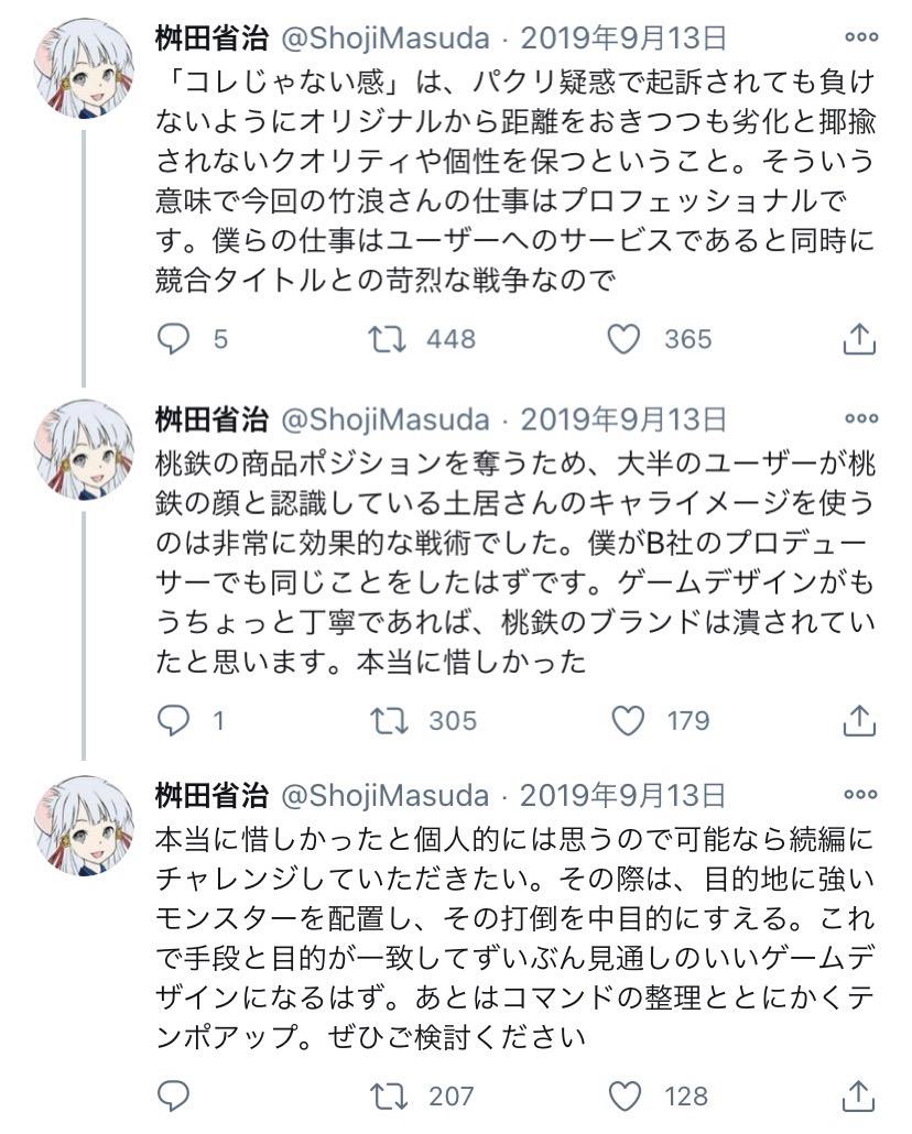 『ビリオンロード』桝田省治ビリオンロードTwitter2