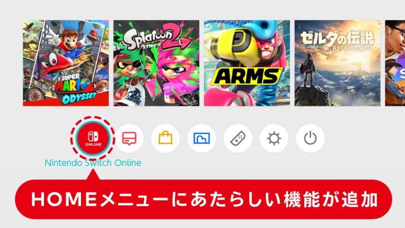 NintendoSwitch バージョン11.0.0