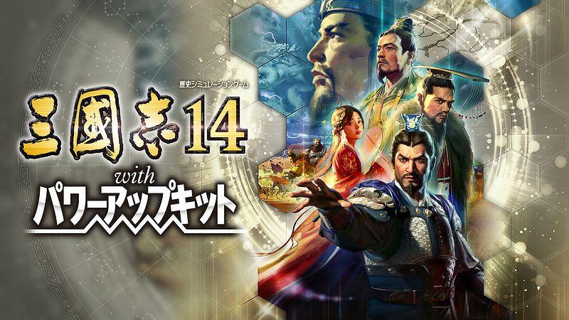 『三國志14 with パワーアップキット』