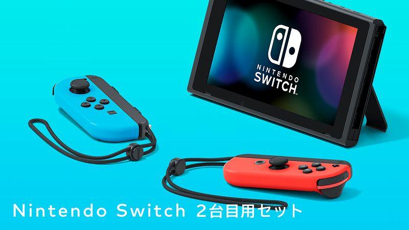 『Nintendo Switch 2台目用セット』