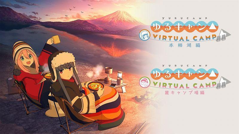 『ゆるキャン△ VIRTUAL CAMP』