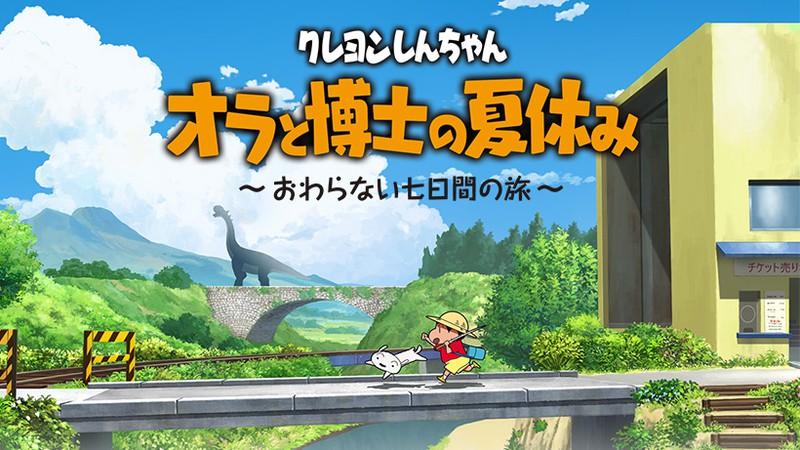 『クレヨンしんちゃん『オラと博士の夏休み』~おわらない七日間の旅~』
